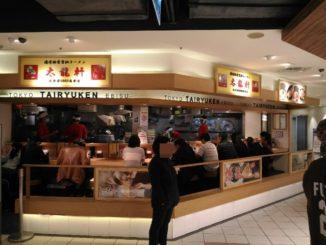 【台北美食】太龍軒~~日本惠比壽來的拉麵兒…(已結束營業) @吳大妮