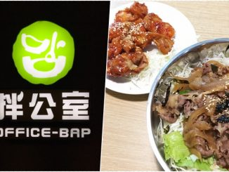 拌公室-輕韓式拌飯專賣~臨近松江南京捷運站7號出口(四平商圈) @吳大妮