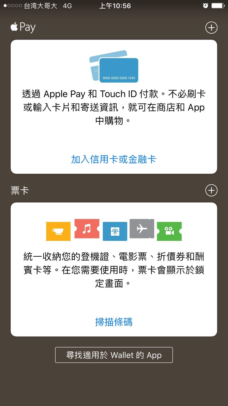 Apple Pay,就在今天開始可以用囉~來看看那些銀行有合作,和那些網站可使用