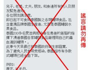 泰國罐頭遭滴愛滋血這是謠言,請勿再傳!真的太扯 @吳大妮