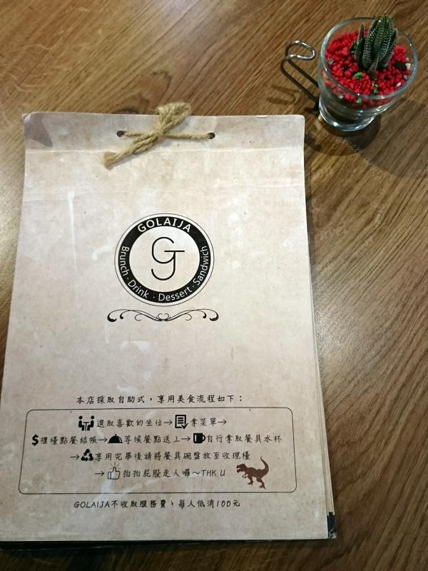 提供WIFI不限時,葛來呷 GOLAIJA 輕食飲料手作甜點@松江南京