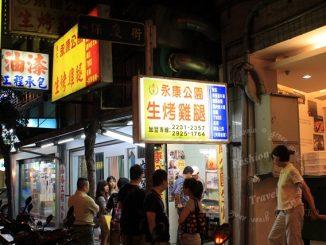 龐家永康公園生烤雞腿,來永和樂華夜市必吃美食 @吳大妮