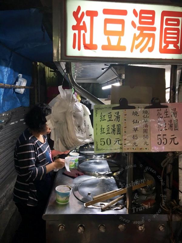 三重五華街紅豆湯