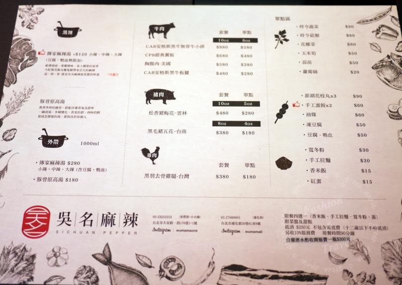 吳名麻辣火鍋-東豐街
