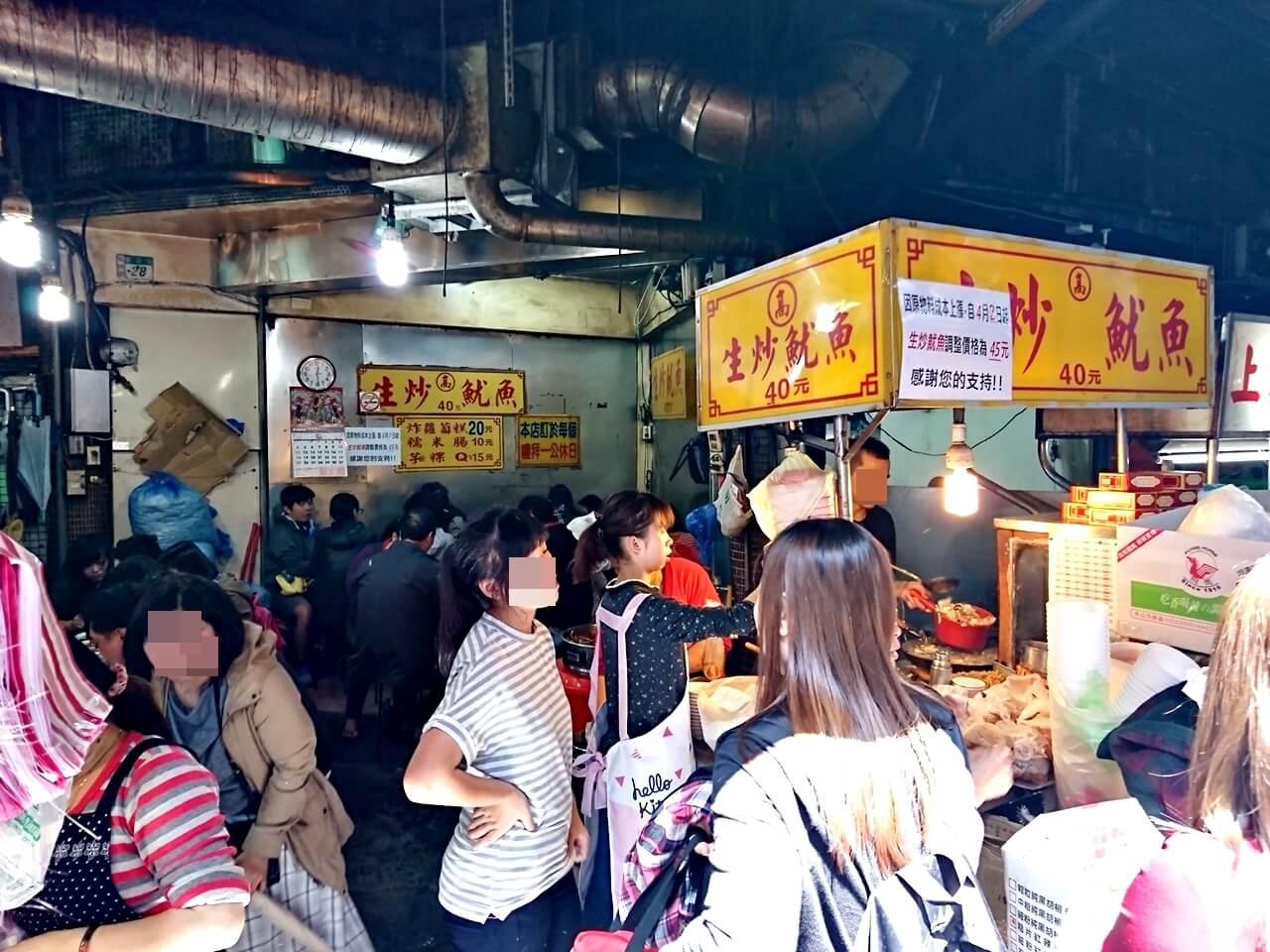 板橋黃石市場-高記生炒魷魚