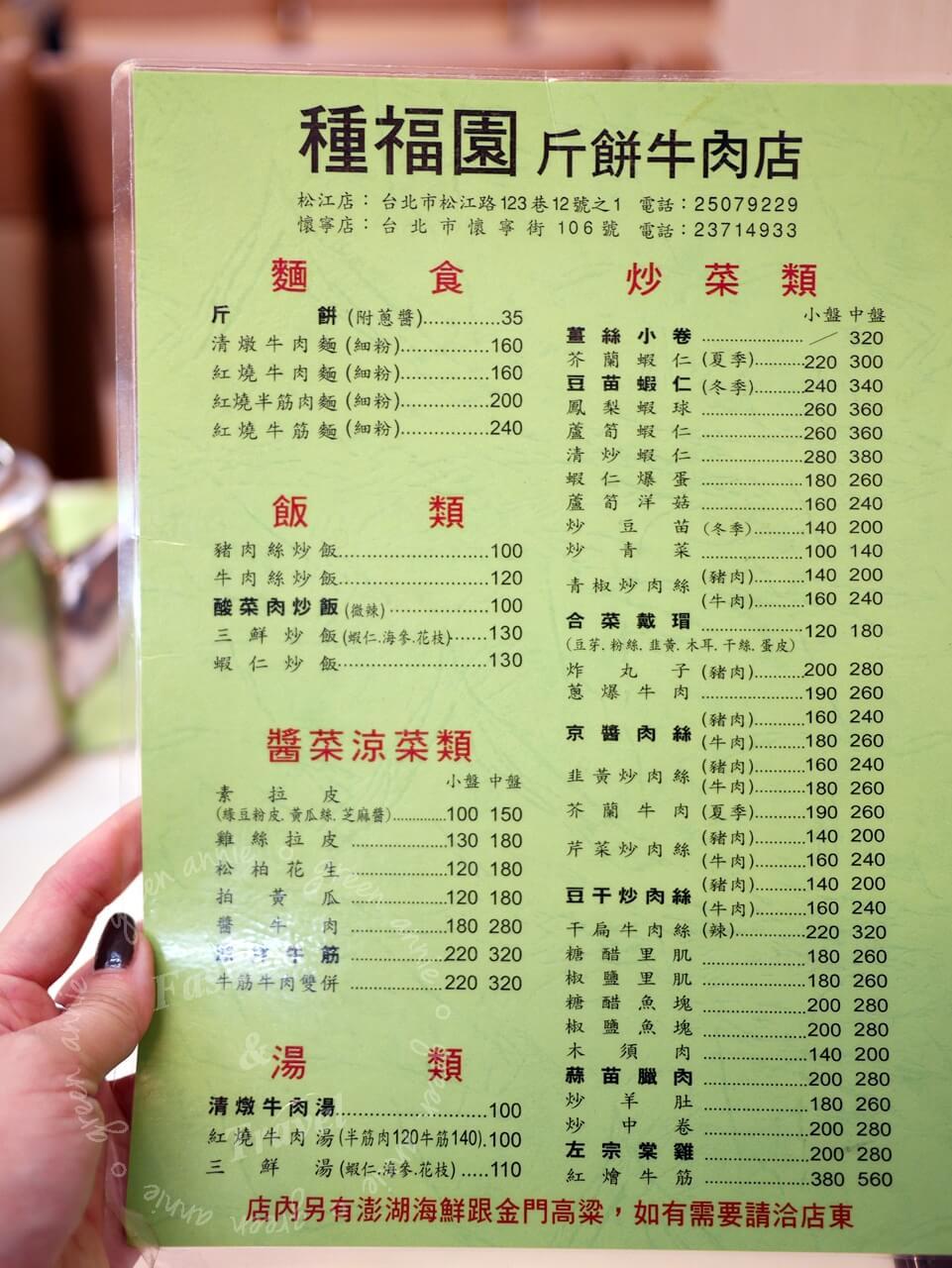 種福園斤餅牛肉店-捷運松江南京站