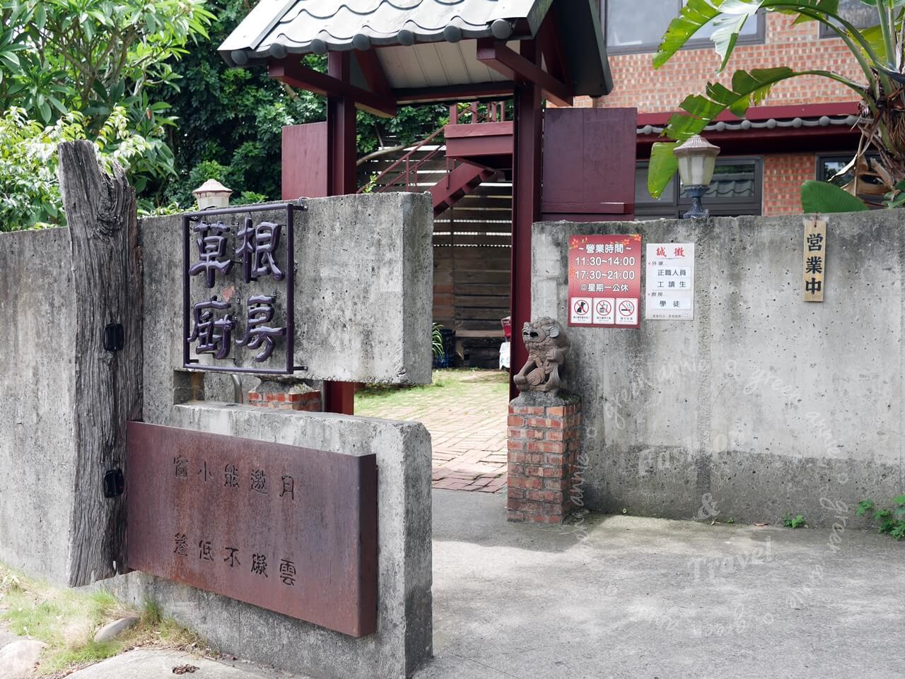 新竹-草根廚房
