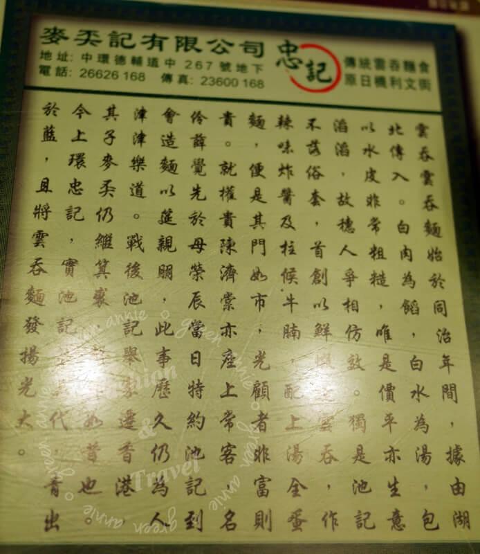香港中環-麥奀記 (忠記) 麵家