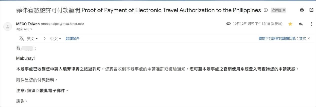 菲律賓簽證