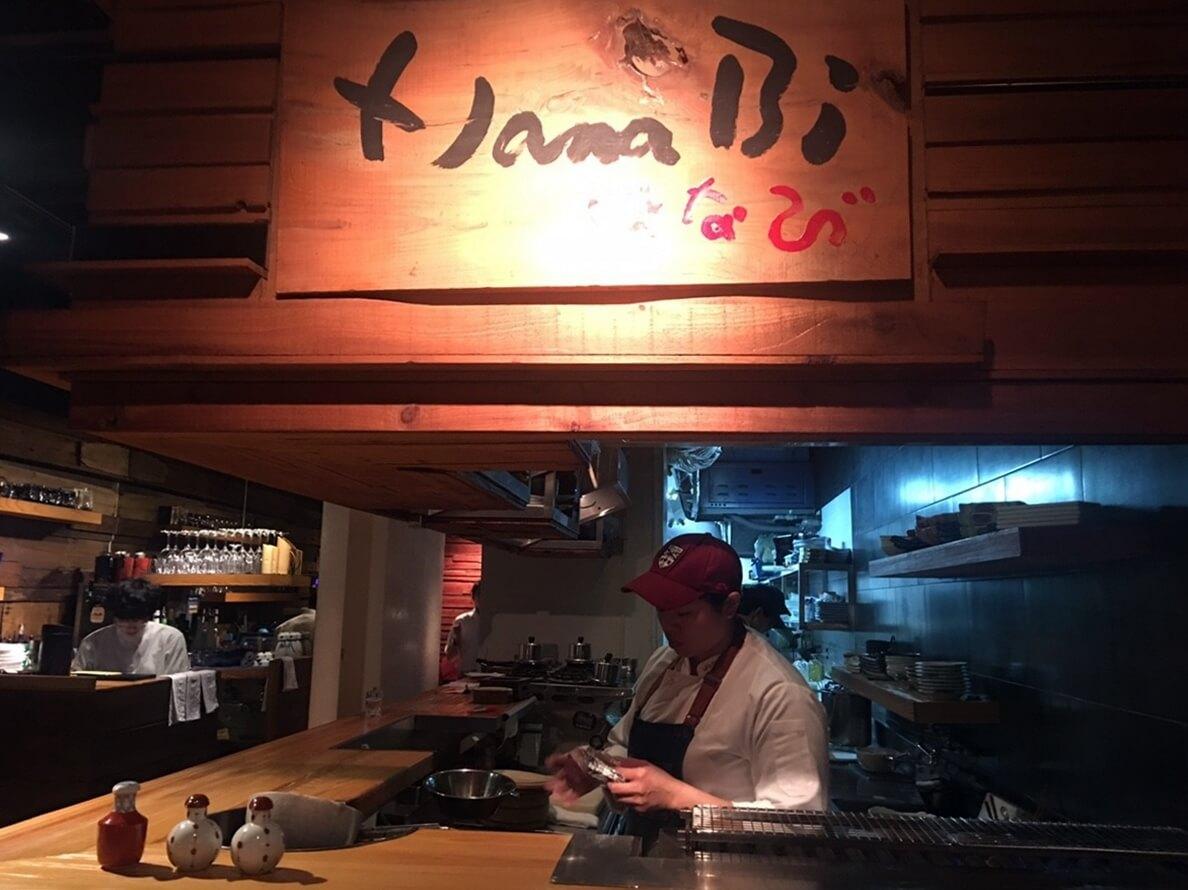 捷運中山站-居酒屋-hanabi