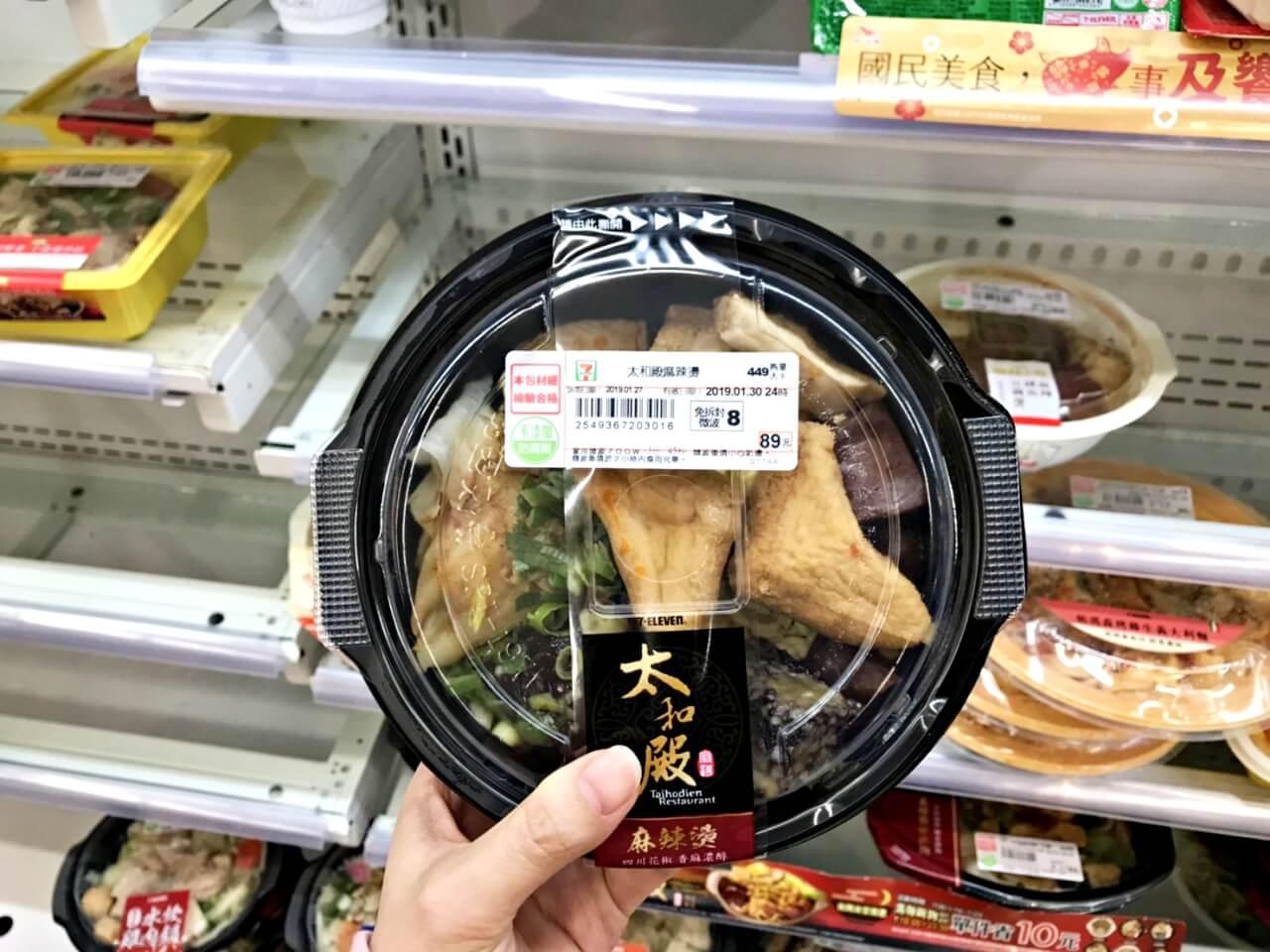 7-11微波食物