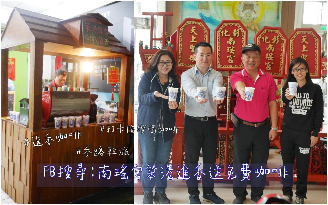 彰化南瑤宮,己亥年大媽四笨港進香路線行程(更新2021年行程)