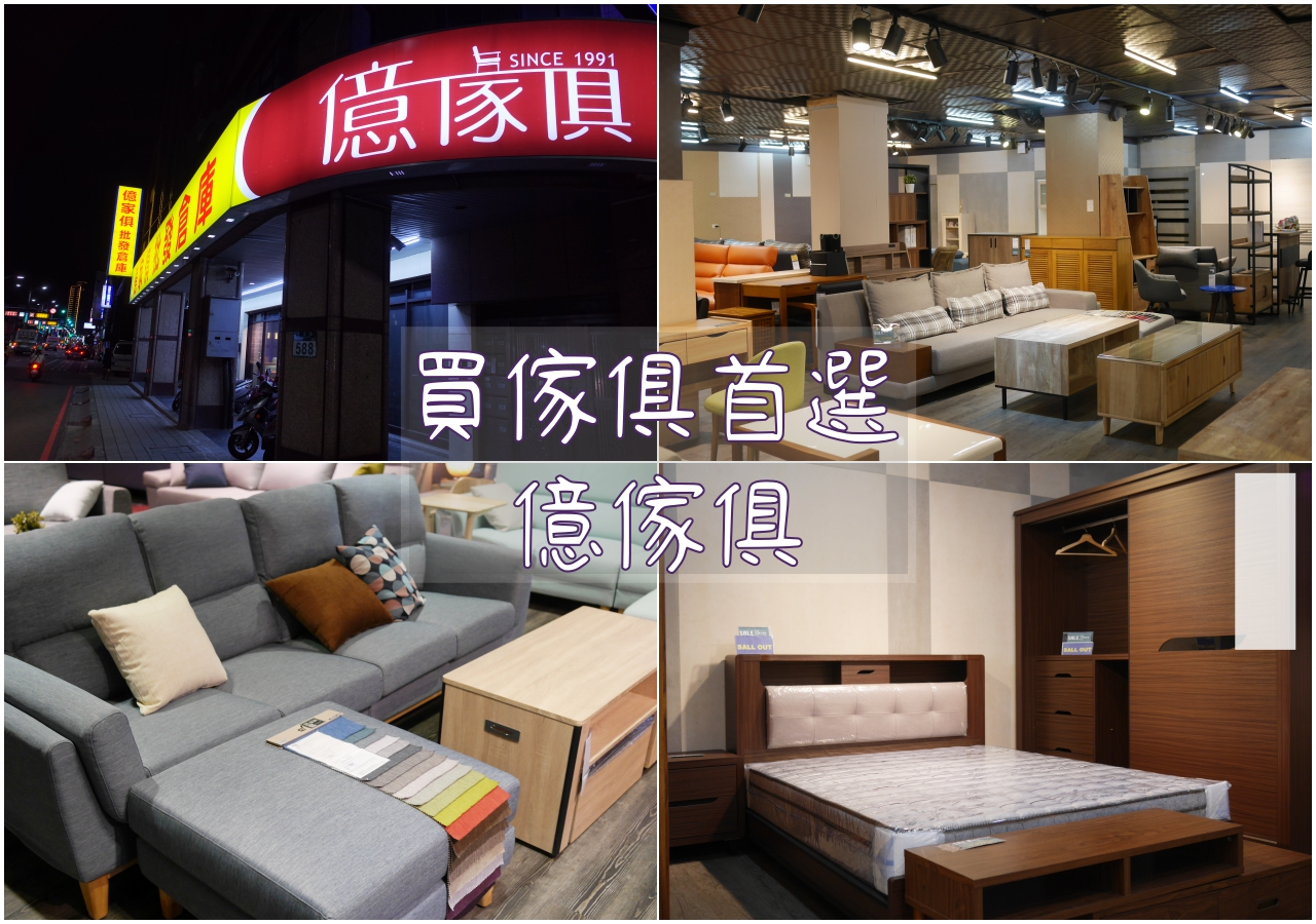 億家俱批發倉庫分店眾多,可量身訂製衣櫃、床組、沙發…等傢俱,台灣製造品質保證價格透明