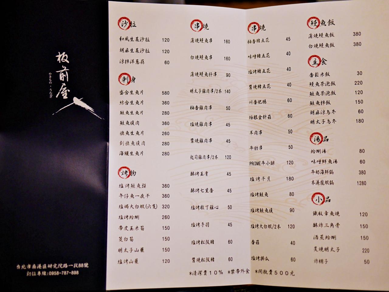 串香珍板前屋-南港宵夜-鰻魚飯