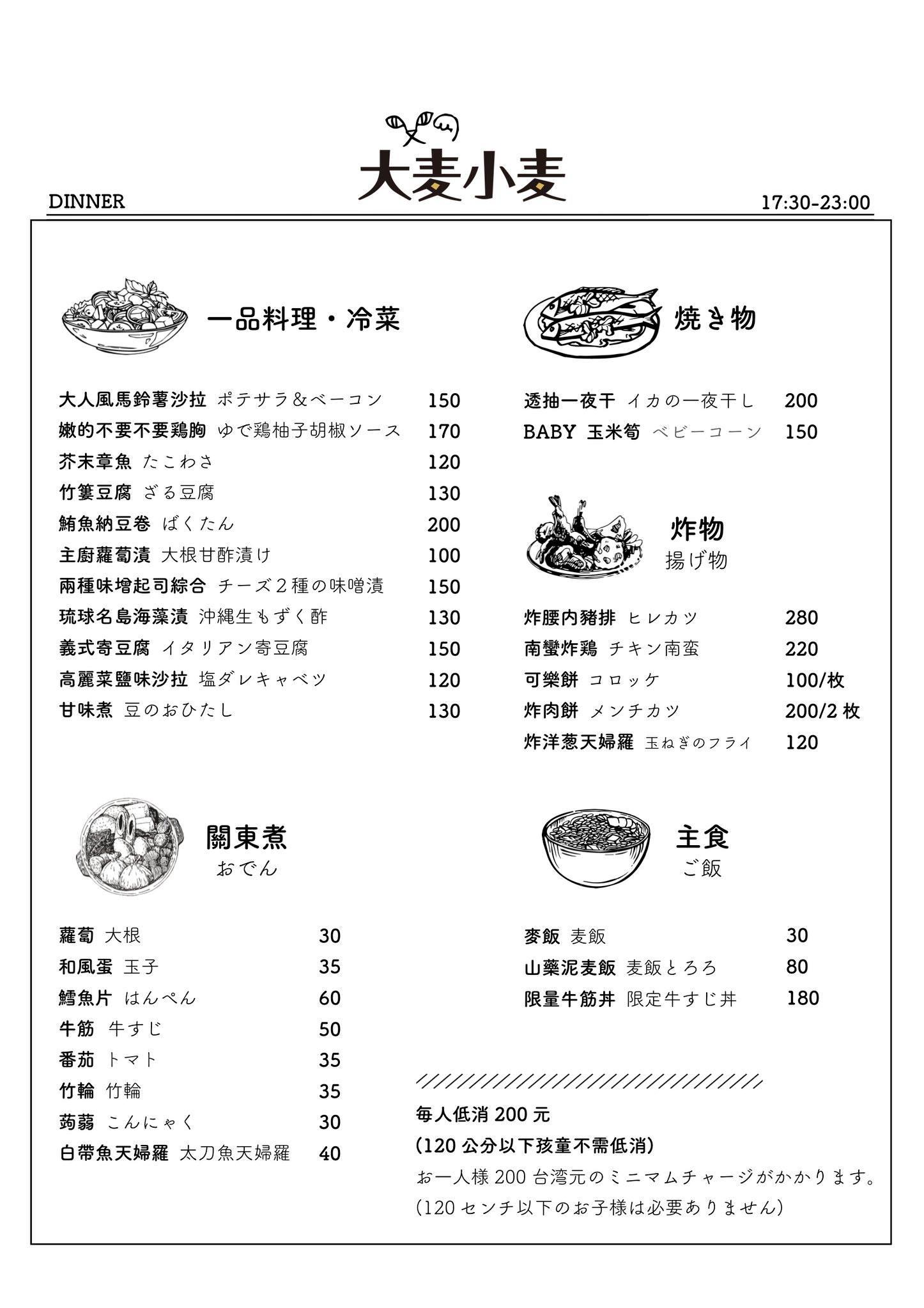 嘉義晚餐、宵夜推薦-大麦小麦 日式酒食