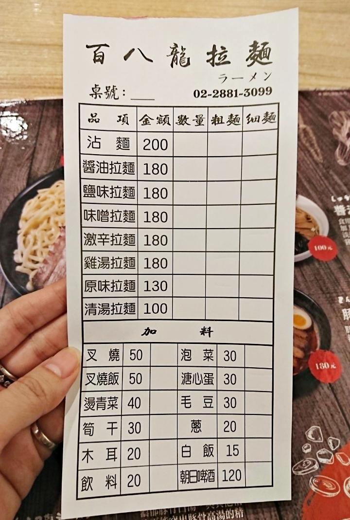 士林拉麵-百八龍自家製麵