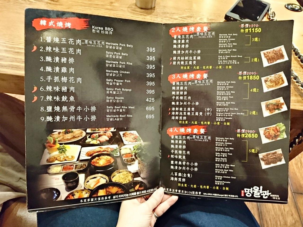 南港美食:明月館韓國烤肉韓定食,打卡可穿韓拍照,中國信託總部C棟2樓(附菜單)