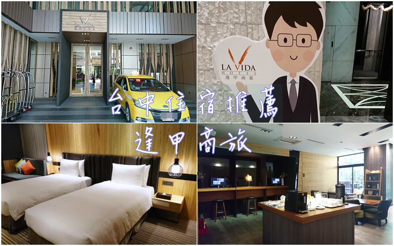台中住宿推薦:La Vida Hotel豐邑逢甲商旅,房間舒適早餐好吃臨近逢甲夜市