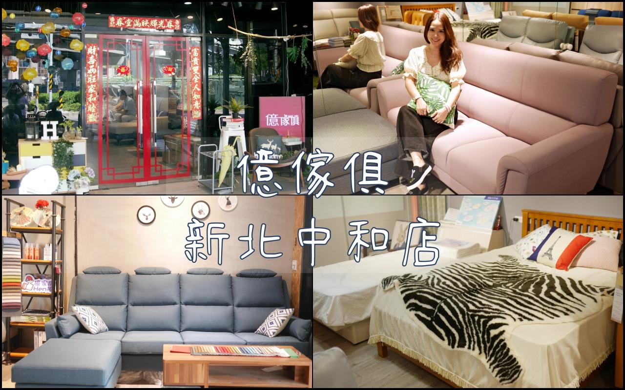 億傢俱批發倉庫中和分店,提供客製化傢俱服務,MIT家俱工廠直營