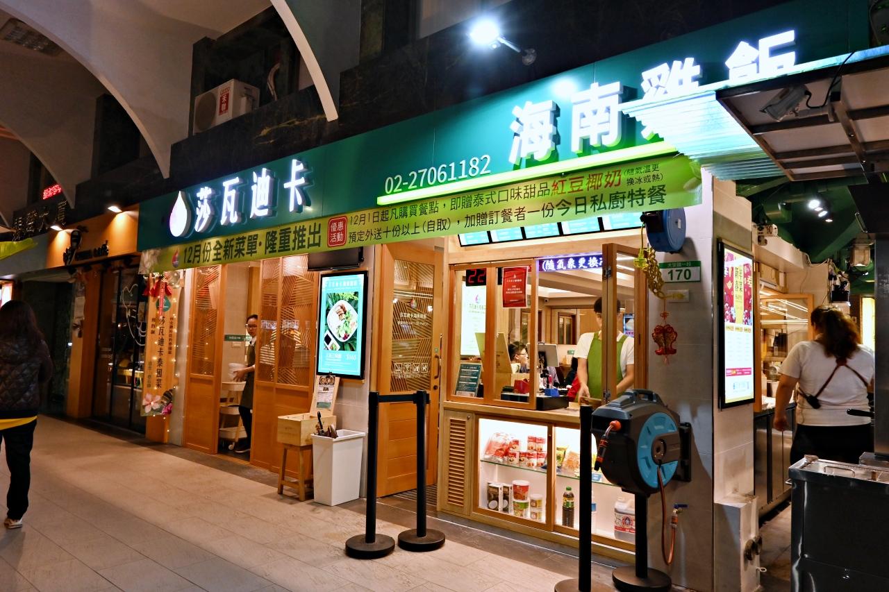 莎瓦迪卡海南雞飯,有外帶便當和簡餐(附菜單)-捷運大安站