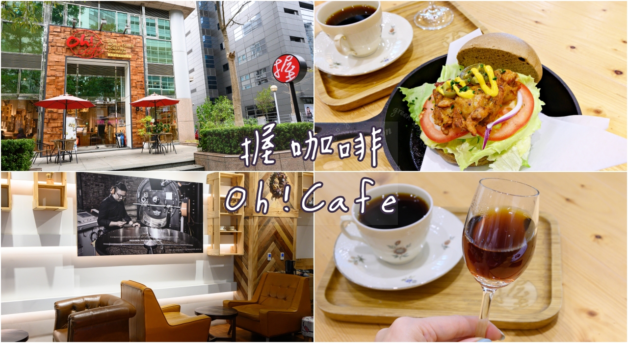 握咖啡 Oh!Cafe,2014 世界烘豆大賽冠軍台北內湖店-捷運西湖站