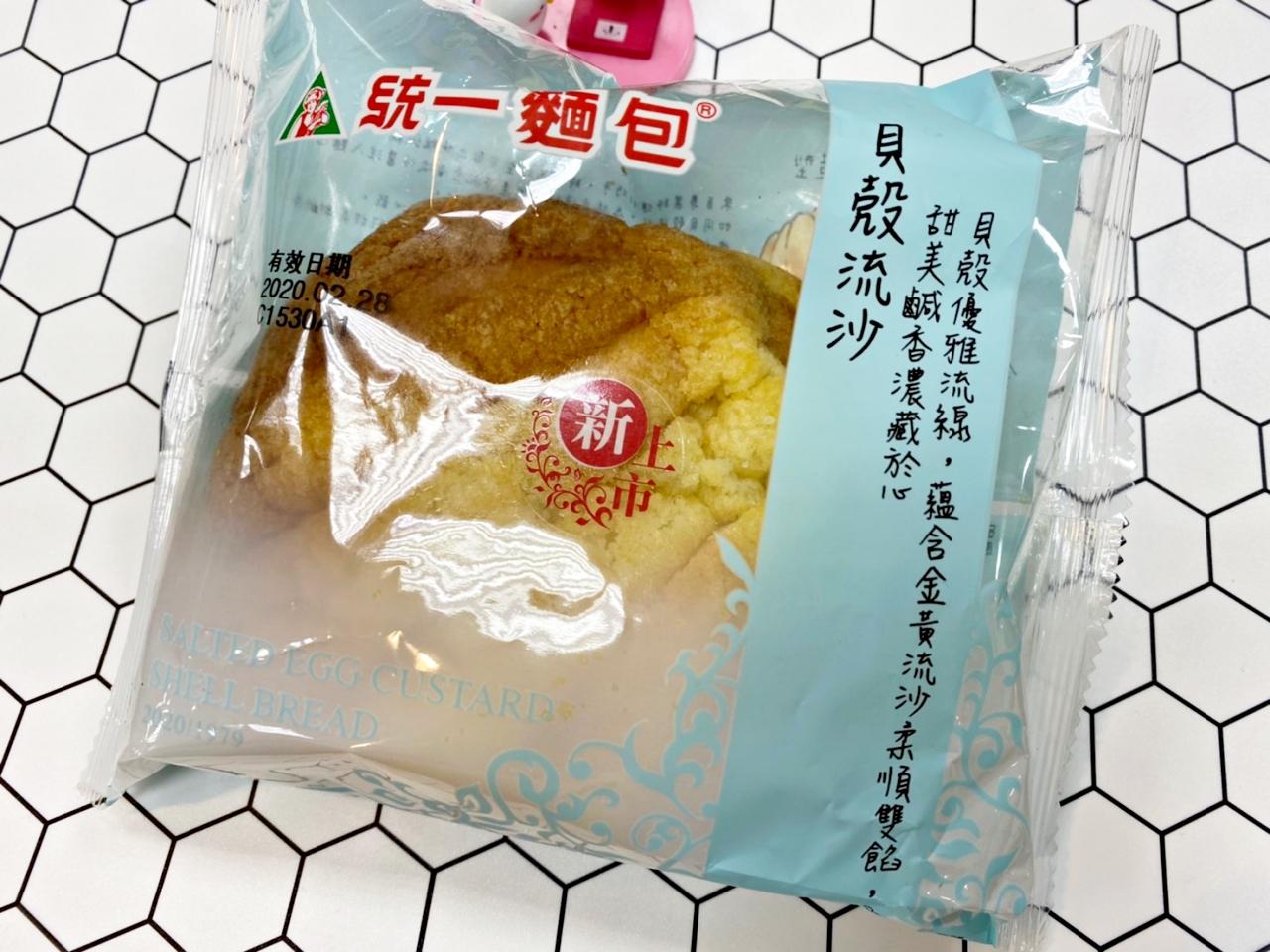 7-11貝殼流沙,微波一下更好吃…鹹甜口感讓人意猶未盡