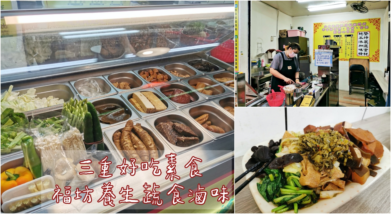 三重美食:福坊養生蔬食滷味,吃起來爽口又健康-純素(附菜單)