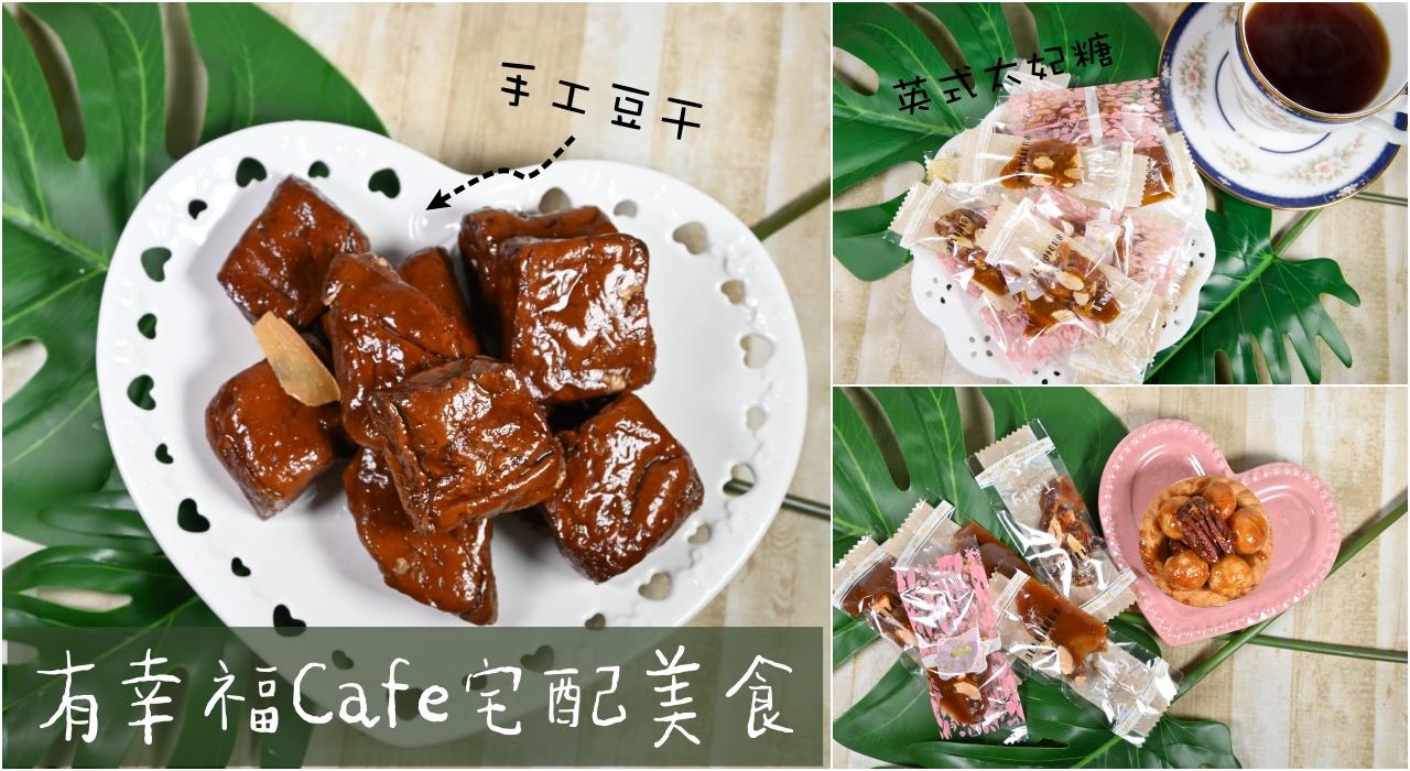 有幸福CAFE宅配美食:秘汁手工豆干推薦和英式太妃糖、夏威夷豆豆先生堅果塔伴手禮 @吳大妮的生活筆記本