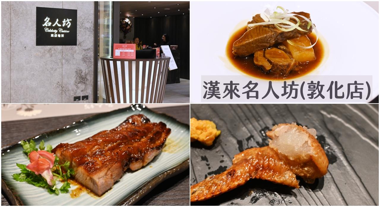 東區美食:漢來名人坊(敦化店),香港米其林星級粵菜餐點精緻又好吃-捷運忠孝復興 @吳大妮。Annie