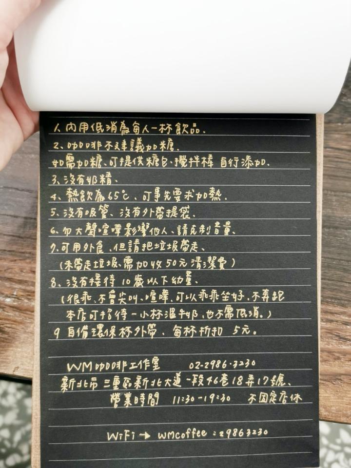 三重咖啡廳:W.M. 我想喝咖啡(W.M咖啡工作室)超特別黑拿鐵搭配絕美拉花-捷運菜寮站