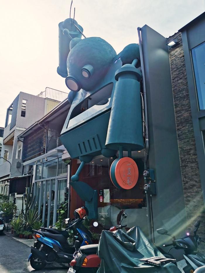 台中飲料:勤美巷弄裡的巨大機器人一支毛,氣泡飲品好喝
