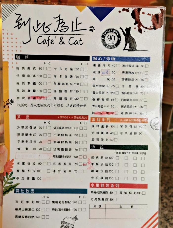 三重咖啡廳:到此為此。咖啡,店內有很多貓咪可以互動(已歇業)