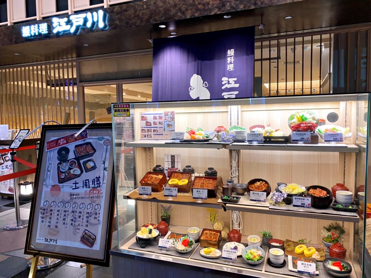 京都鰻魚名店「鰻料理江戶川」,台北中山北路就能吃的到-捷運中山站