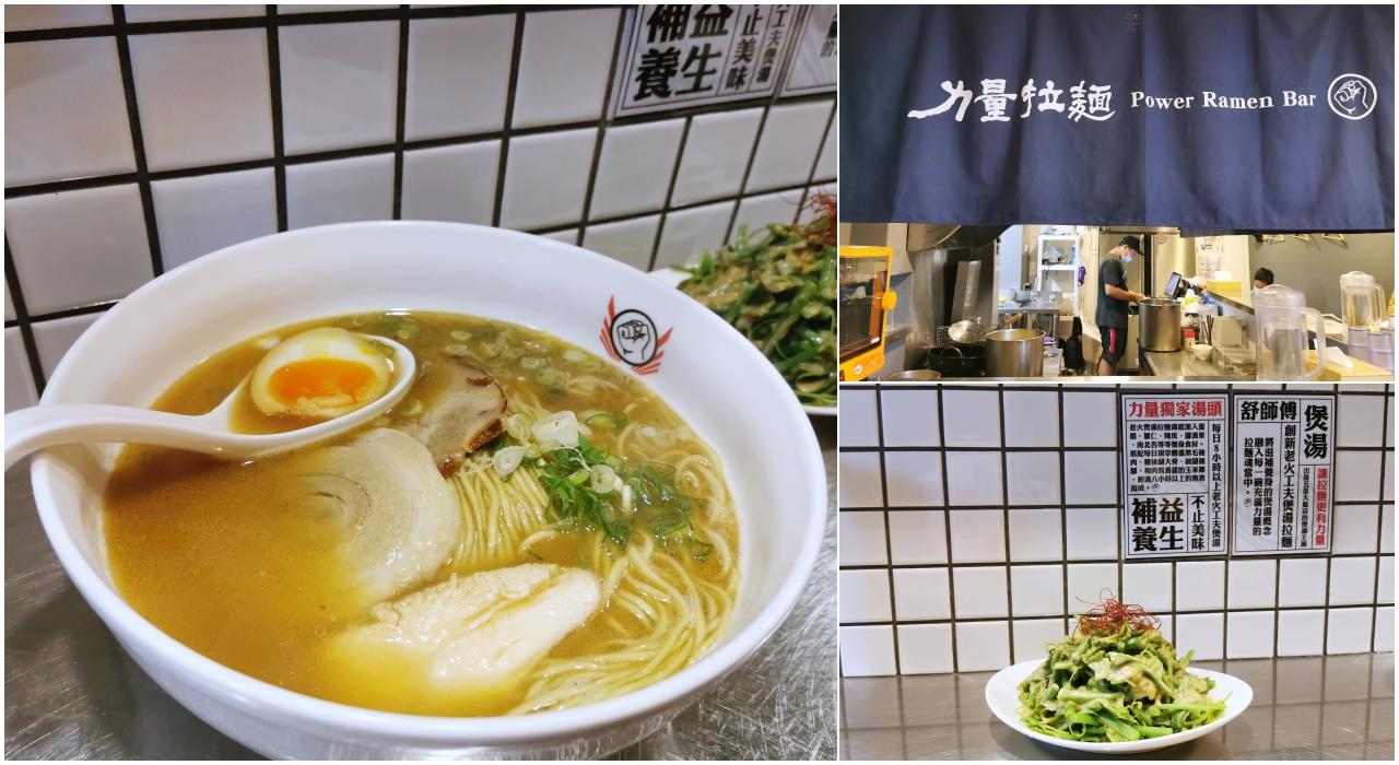 台北美食:力量拉麵結合港式煲湯和日式拉麵的創意拉麵-捷運大安站