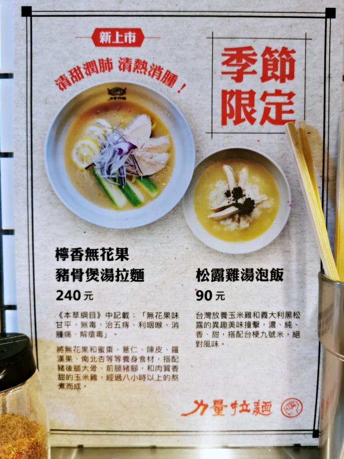 大安區美食:力量拉麵