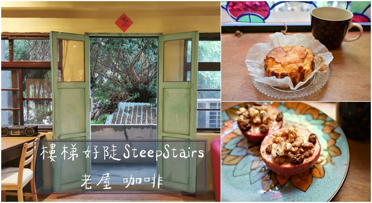 台北咖啡廳:樓梯好陡SteepStairs老屋咖啡,店狗英俊無敵可愛-捷運大橋頭站
