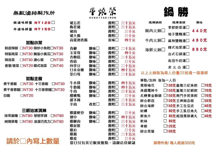台北美食:攤吃TANCHI室內屋台設計,串燒、鍋物和滷物三攤一次吃的到