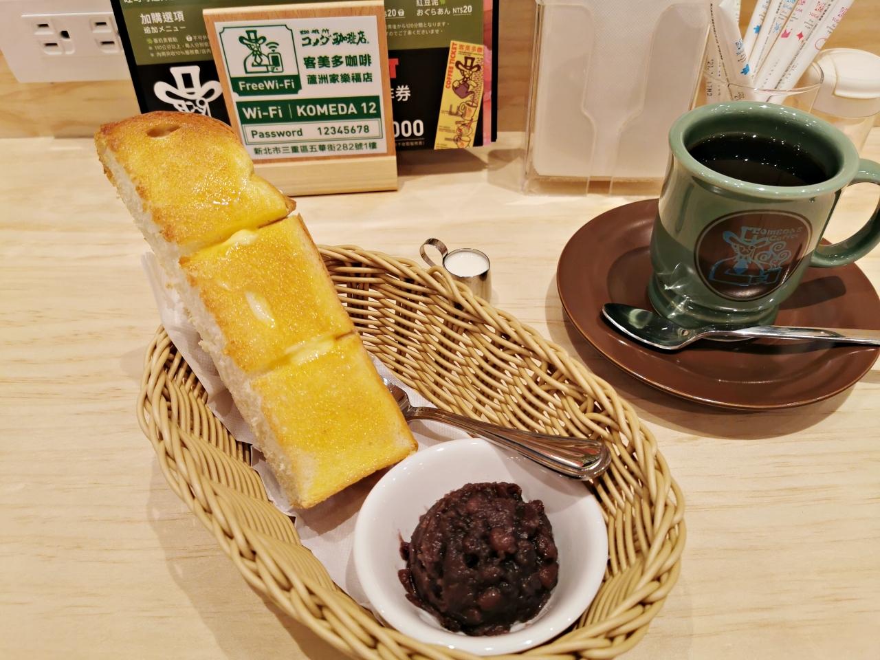 三重咖啡廳:來自名古屋的客美多咖啡 Komeda's Coffee,點飲料送早餐-蘆洲家樂福店