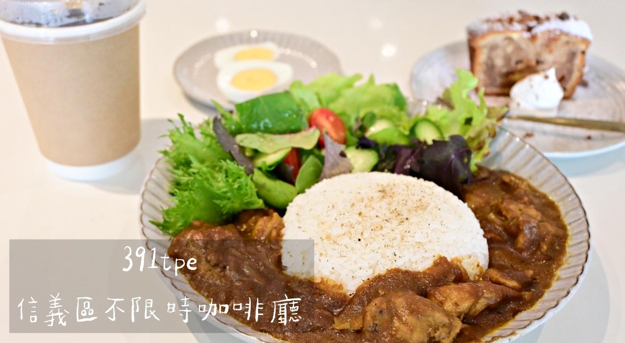 台北咖啡廳:信義區超佛心咖啡廳391tpe,不限時有wifi,開到晚上1:00