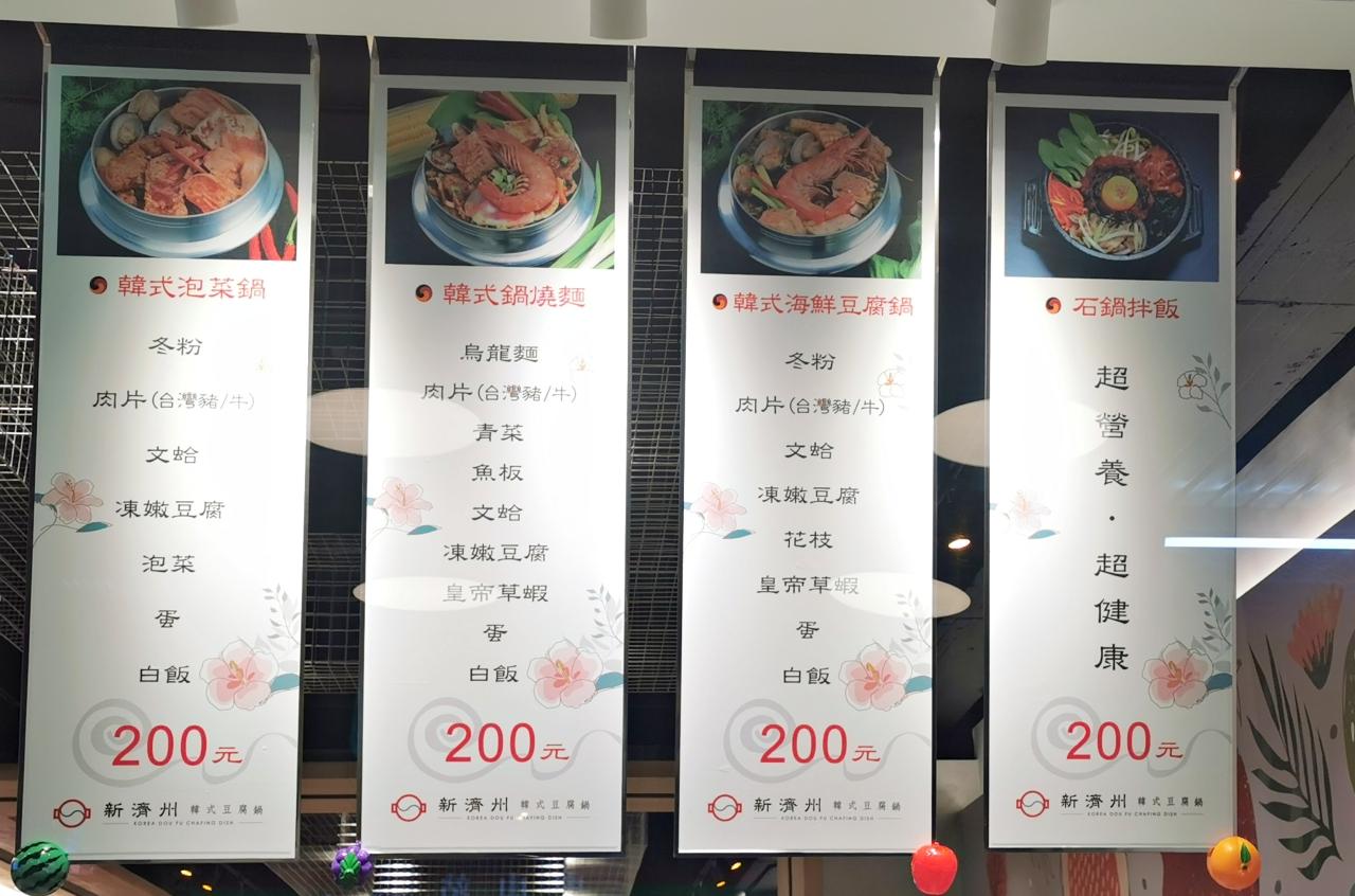新濟州韓式豆腐鍋-捷運中山站