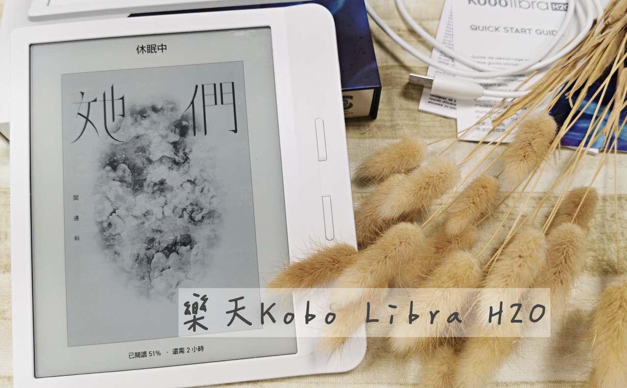 【開箱】Kobo Libra H2O 7吋電子書,使用心得分享