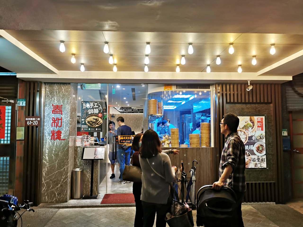 台北美食:泰和樓老店傳承三代,必點酸菜白肉鍋,光開胃菜就超多選擇(附菜單)-捷運古亭站