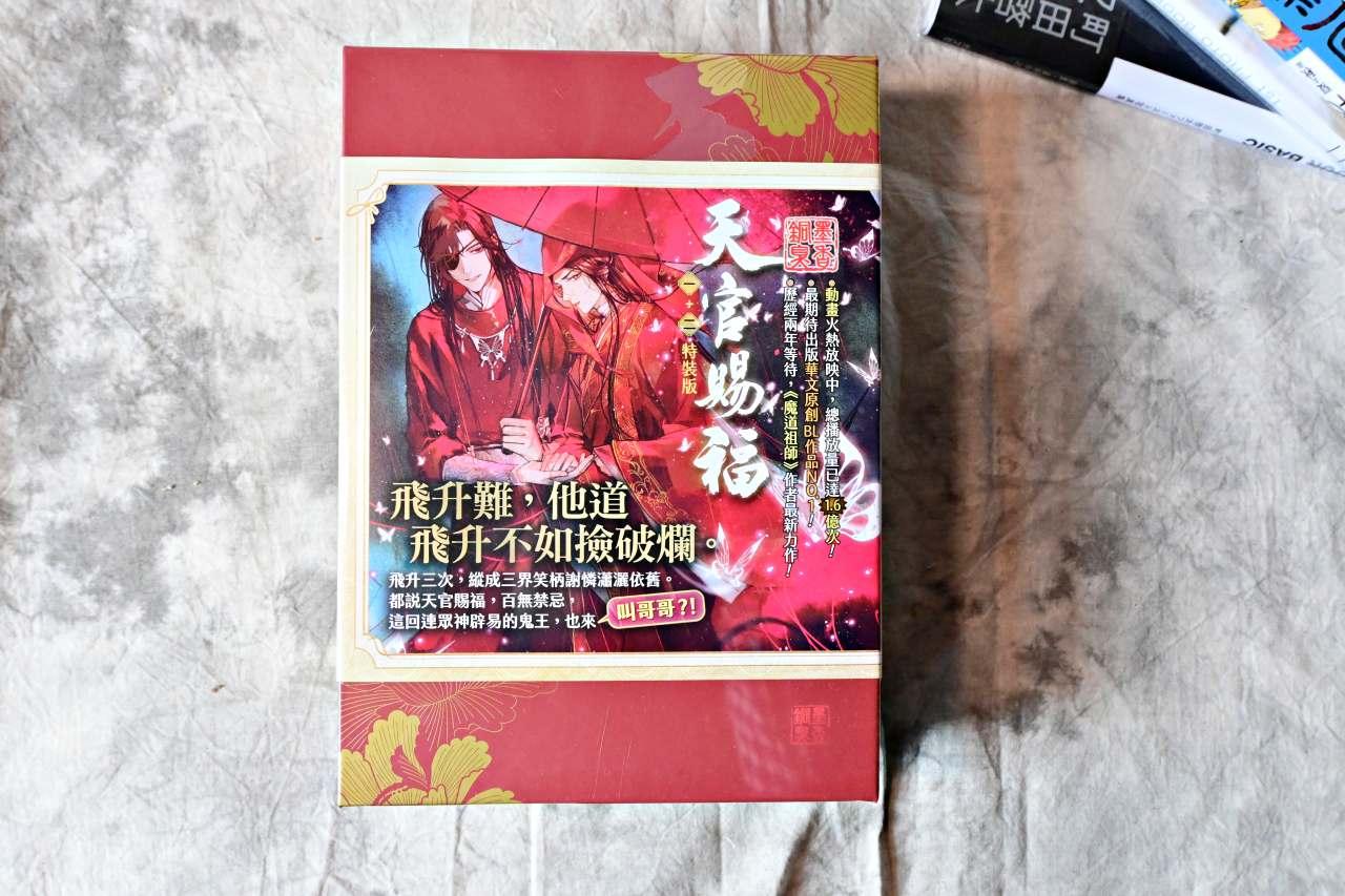 【記錄】失心瘋的購物天官賜福精裝版小說、咒術迴戰小說