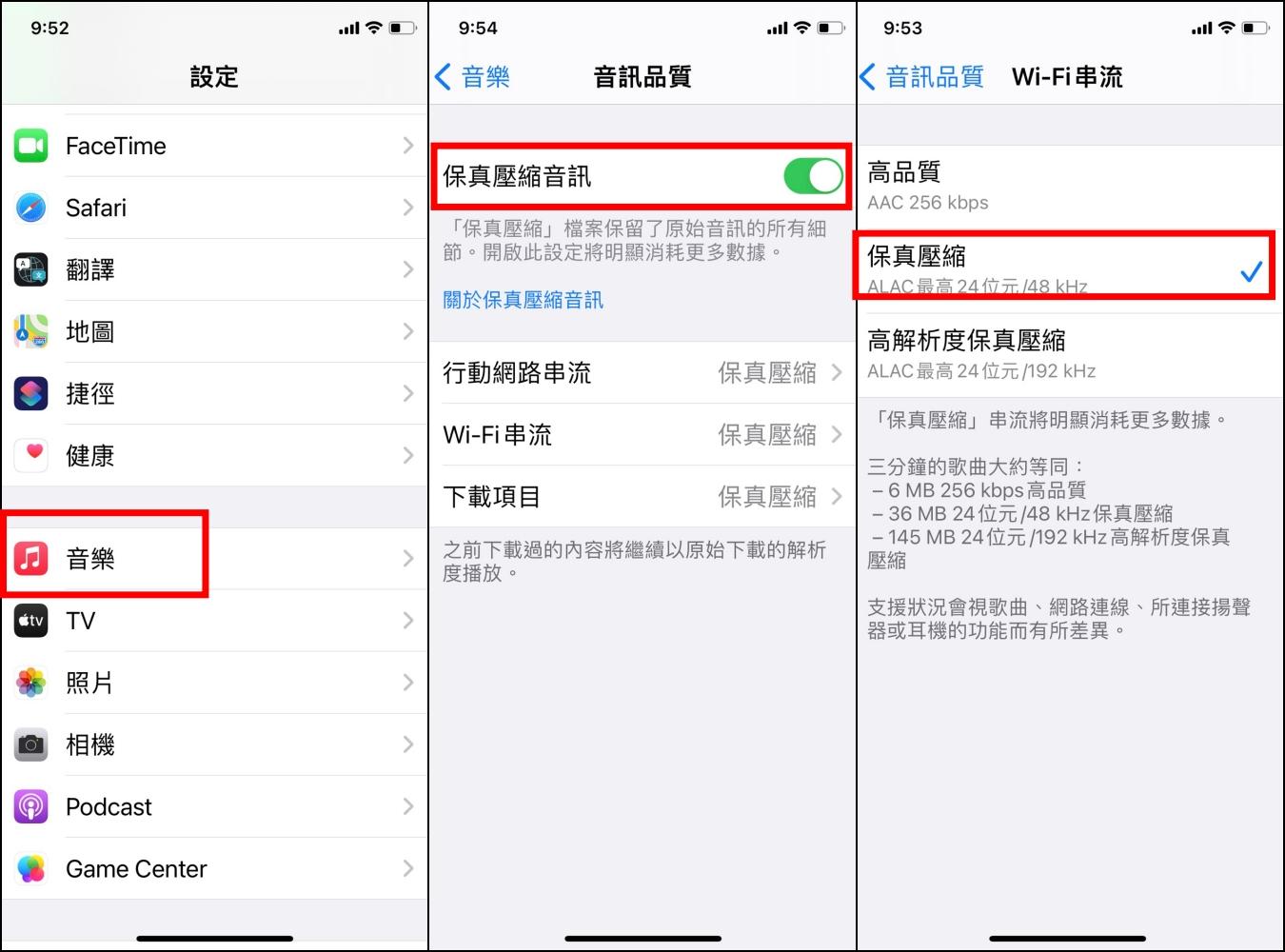 Apple Music推出保真壓縮音訊(無損音質),聽後心得分享