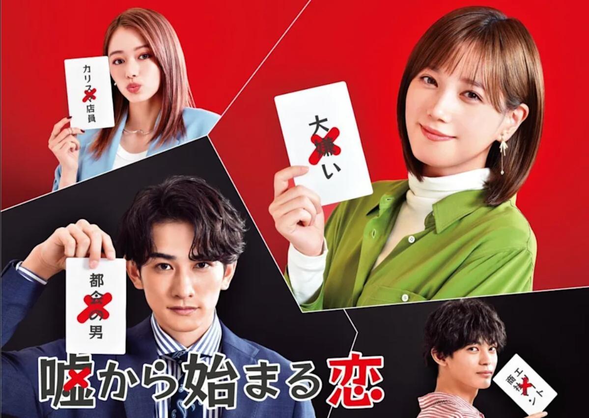 2021日劇:從謊言開始的戀愛(全一集),最重要是能看到滿滿的町田啓太