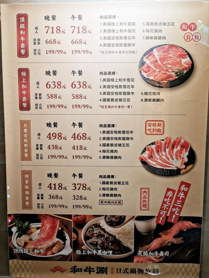 東區美食:和牛涮日式鍋物放題,和牛吃到飽還可以吃到炙燒和牛壽司及和牛黑咖哩