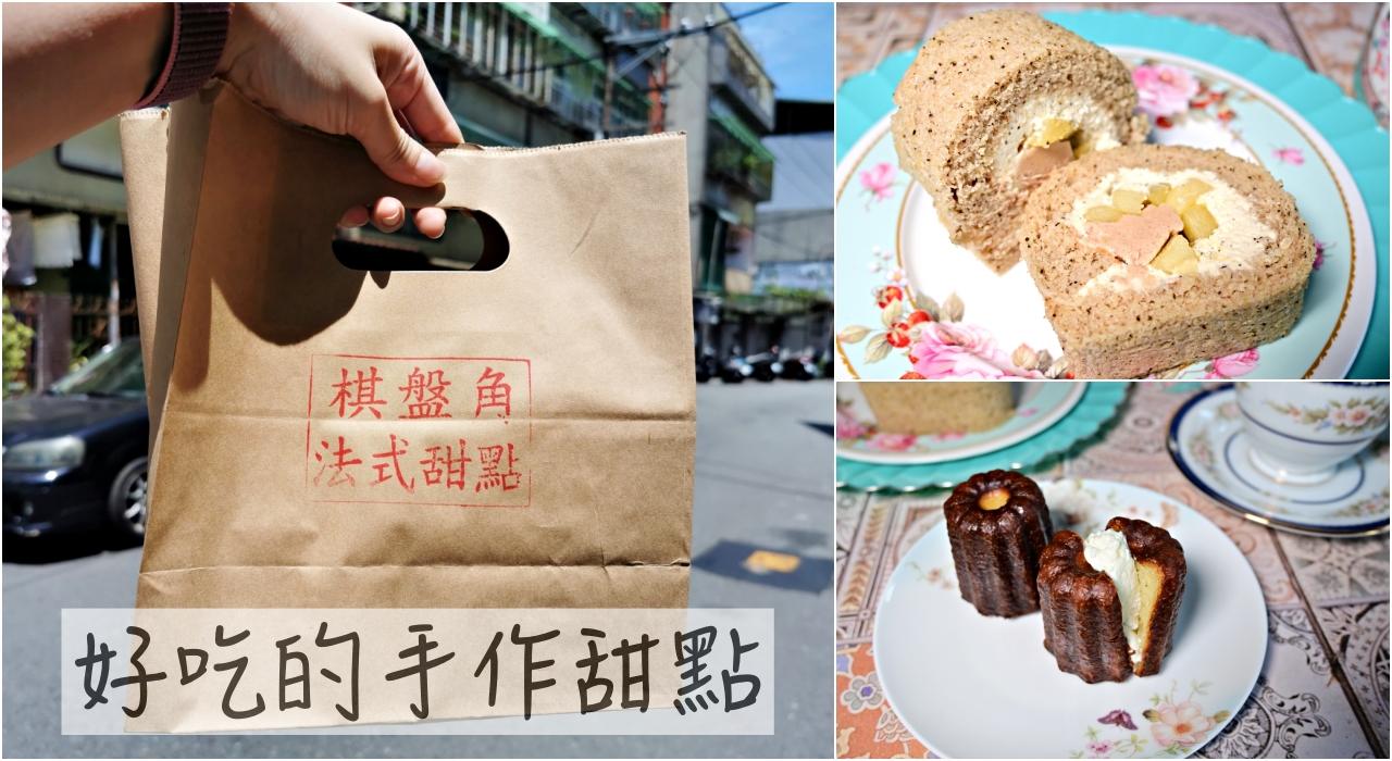 木柵甜點:棋盤角法式甜點,用95元就能吃到超美味的手作蛋糕,一定要吃可麗露、千層蛋糕-捷運萬芳醫院 @吳大妮的生活筆記本